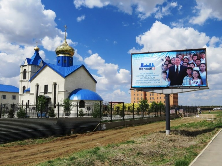billboard with an image of former president Nazarbayev with children in Nursultan Astana