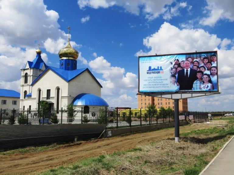 billboard with an image of former president Nazarbayev with children in Nursultan Astana