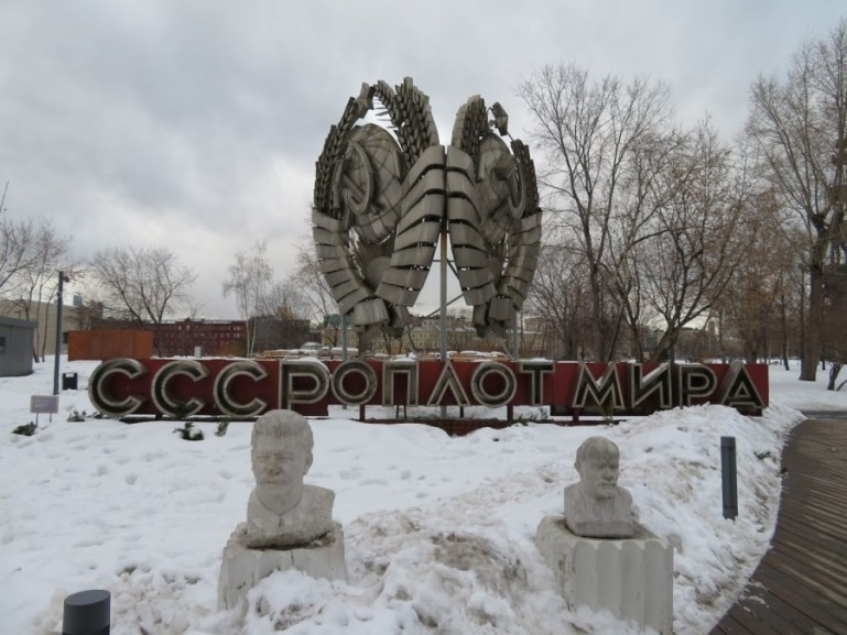 Muzeon Park in Moscow