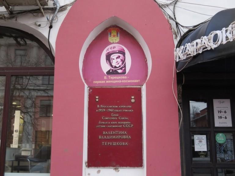Tereshkova monument in Yaroslavl